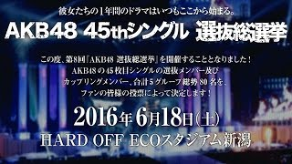 今回は田島芽瑠ちゃんの45thシングル選抜総選挙応援動画を作って みまし...