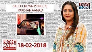 Front Page | 18-February-2019 | PM Imran Khan| Mohammad bin Salman| Pakistan | Saudi Arabia