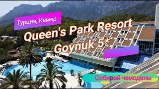 Отзыв об отеле Queen s Park Resort Goynuk 5 Турция Кемер