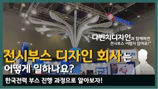 전시부스 디자인 회사는 어떻게 일 하나요? 한국전력 부…