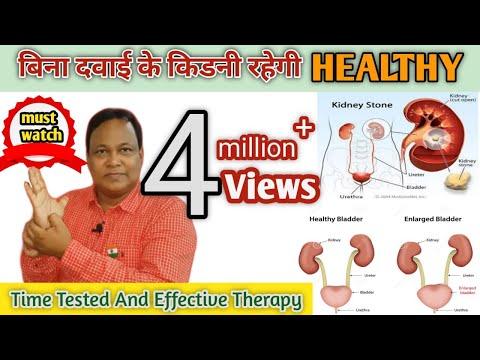 पेशाब (#URINE) की हर समस्या होगी दूर | Kidney & Urinary BLADDER Stone जड़ से होगा खत्म | Dr. Darbesh