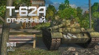 Т-62А - Отчаянный VOD