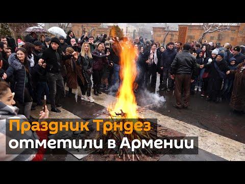 Праздник Трндез отметили в Армении