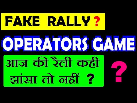 STOCK MARKETS TODAY'S RALLY FAKE OR REAL ? | SHARE MARKET TODAYS LATEST NEWS IN HINDI BY SMKC