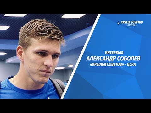 Александр Соболев: Когда команда побеждает - это лучшее, что может быть