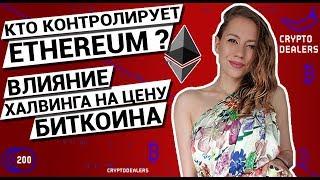 Кто контролирует Ethereum ? Влияние халвинга на цену Биткоина
