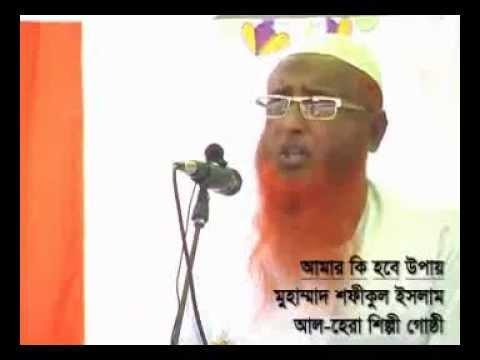 Al-Hera Amar ki Hobe Upay Shafiqul islam.flv