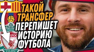 НОВАЯ ДЕСЯТКА ЛИВЕРПУЛЯ ФАНАТЫ ЮВЕНТУСА ТРЕБУЮТ ВЫГНАТЬ РОНАЛДУ Доза Футбола