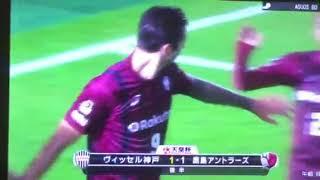 10/25(水) ヴィッセル神戸vs鹿島アントラーズ 90分+4 ハーフナーマイク...