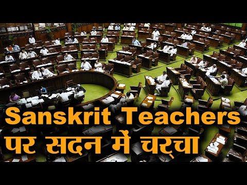 संस्कृत को लेकर लोकसभा में हुई बहस | Lok Sabha Proceedings Today | HCN News