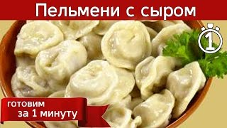 Пельмени с сыром и солеными огурцами. Равиоли рецепт. Пельмени.