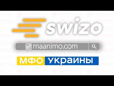 SWIZO 💵 (СВИЗО) - кредит онлайн на 💳карту: 📋условия,💬отзывы,👨💻личный кабинет