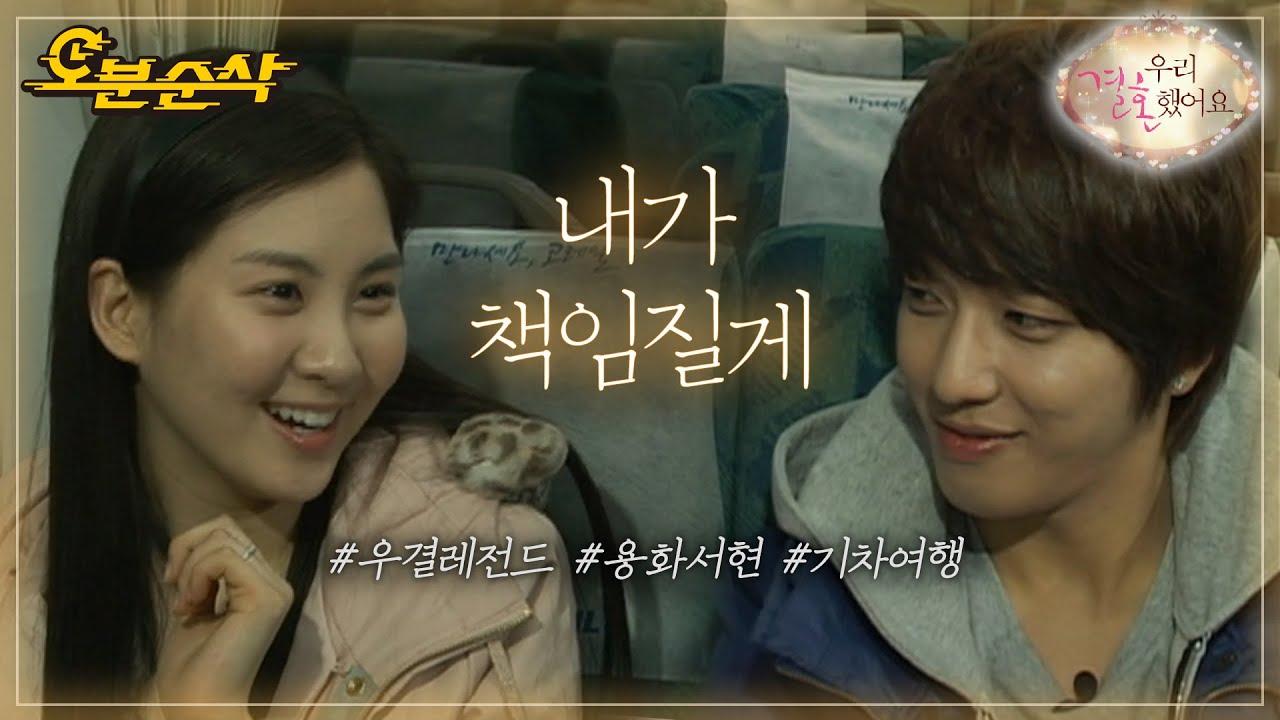 🔊이번 역은 용서, 용서역입니다🚊 정동진 가는 밤 기차에서 꽁냥꽁냥   YongHwa♥SeoHyun   우결⏱오분순삭 MBC100605방송