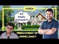 EMI Vs Investments | Should i prepay my home loan ? (HINDI)