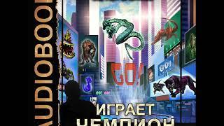 """2001458 Glava 01 Аудиокнига. Емельянов Антон, Савинов Сергей """"Играет чемпион. Книга 3. GO!"""""""