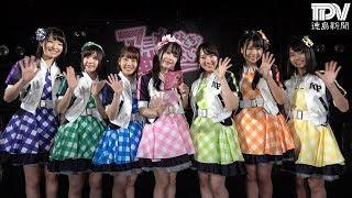 徳島県出身の堤雪菜さんが所属するアイドルグループ「A応P」が5月20日に...
