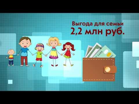 Поддержка семей с детьми в 2020 году