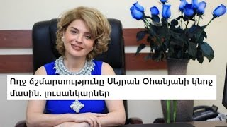 Սեյրան Օհանյանի կնոջ մասին. կենսագրությունը, լուսանկարներ (տեքստային հոլովակ)