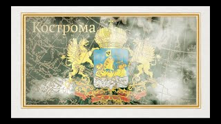 """""""КОСТРОМА""""док. фильм из цикла""""Золотое кольцо"""" режиссёр Ирма Комладзе. Проект """"Дороги России"""""""