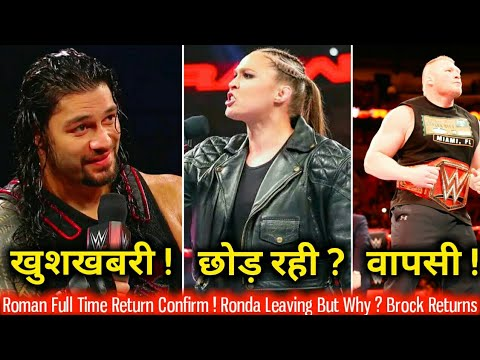 Roman Full Time Return Confirm ! Brock In Next Raw ! Ronda Rousey Leaving But Why