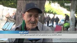 انتعاش الاقتصاد ودحر المتطرفين أبرز آمال التونسيين من عام 2017