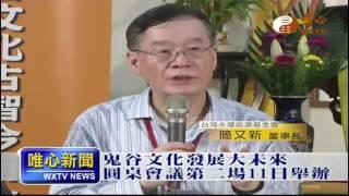 【唯心新聞 290】| WXTV唯心電視台