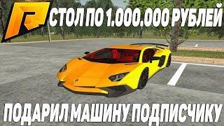 ИГРА В КАЗИНО! ПОДАРИЛ МАШИНУ ЗА 20 МИЛЛИОНОВ РУБЛЕЙ ПОДПИСЧИКУ! - RADMIR RP [CRMP] #180