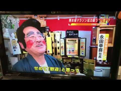 熊本 仏壇店 RKKニュースジャス...