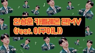 ⭐️ 안성훈 카멜레온 팬MV (feat. 이구아나) ⭐…