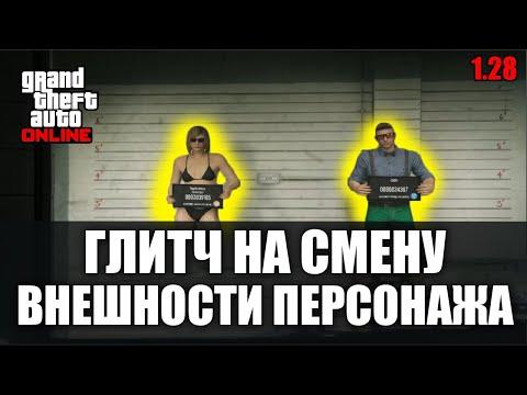 GTA 5 Online - ГЛИТЧ на смену внешности персонажа. [ВСЕ КОНСОЛИ и РС] 1.28-1.36