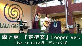 2018.10.07 ララガーデンつくば【森と林×Paletフリーライブ】より □森と...