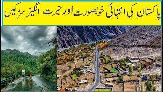 Top 10 Beautiful Roads of Pakistan