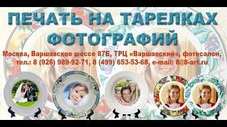 Тарелка с фото в 8-Art.ru - Онлайн заказ на сайте(, 2012-11-15T14:24:22.000Z)