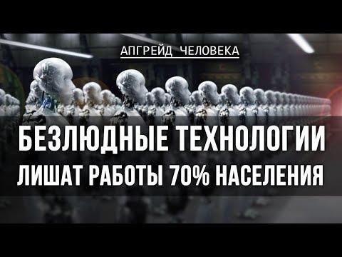 Безлюдные технологии лишат работы 70% населения. Апгрейд человека