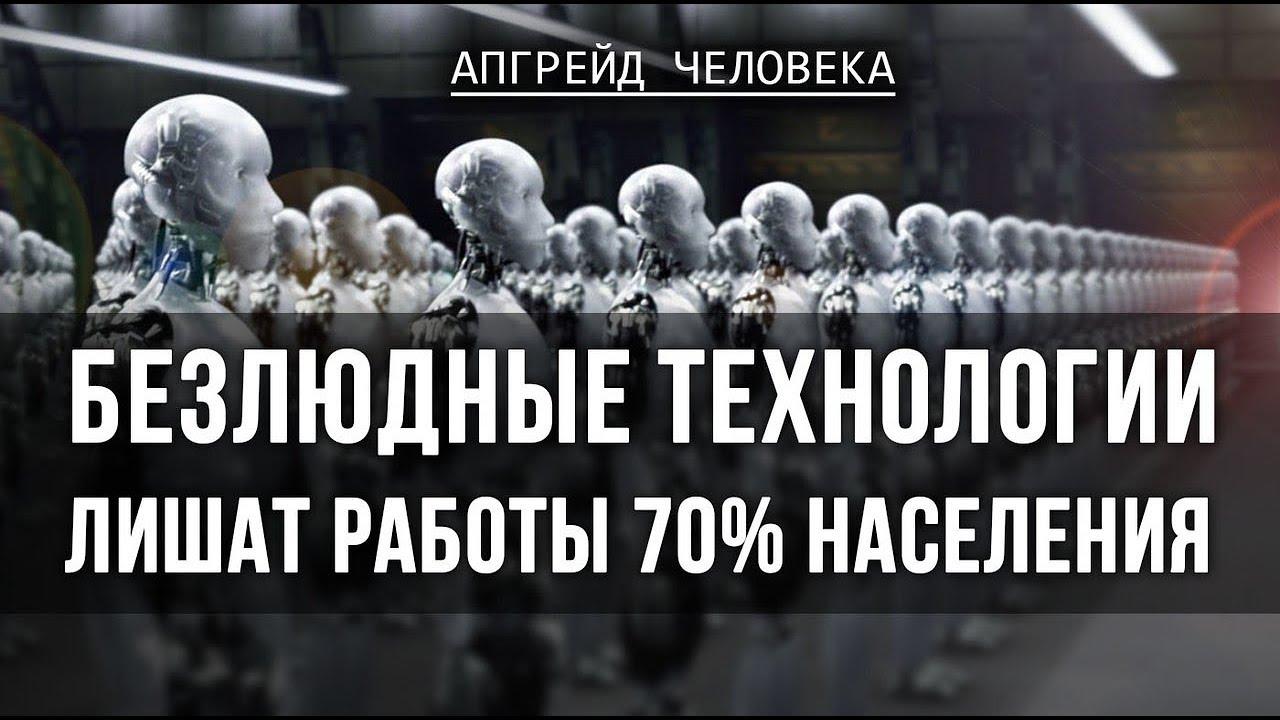 Картинки по запросу Безлюдные технологии лишат работы 70% населения. Апгрейд человека