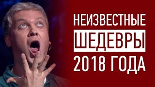 Неизвестные ШЕДЕВРЫ 2018 (ft. GothenX)