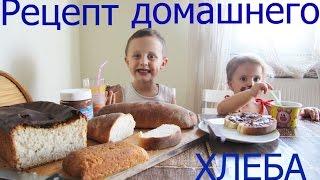 Рецепт домашнего хлеба. The Recipe For Homemade Bread