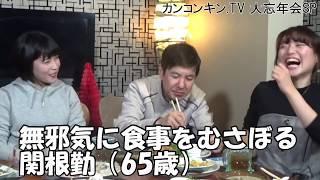 「カンコンキン.TV」第17回配信 2018年の最期の配信は大忘年会SP! 関根...
