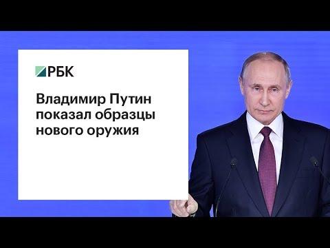 Владимир Путин показал