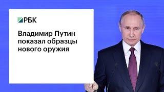 Владимир Путин показал образцы нового оружия