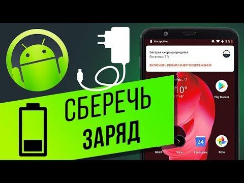 Как сберечь заряд батареи на Android без приложений? 9 советов, как продлить срок работы батареи