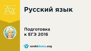 Синтаксические средства выразительности - из ЕГЭ по русскому языку