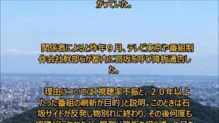 テレ東、石坂浩二に「鑑定団」降板通告 発言シーン2年間ほぼカット テ...