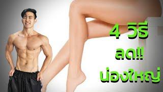 4 วิธี ลดน่อง ให้ขาเรียวสวย