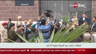 شاهد.. احتفالات محافظة الإسماعيلية بذكرى ثورة 25 يناير