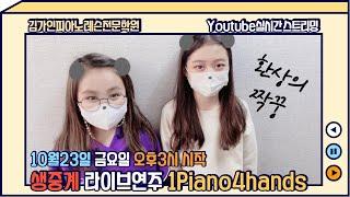김가인피아노레슨전문학원 생중계 라이브 연주회 (4han…