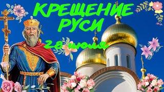 Фото День крещения Руси 28 июля! Красивое поздравление С Днем крещения Руси!