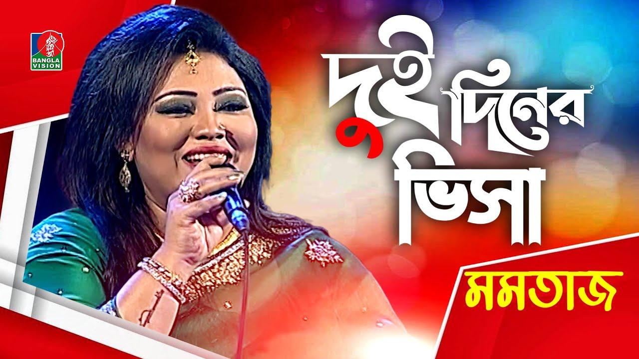 Dui Diner Visa | দুই দিনের ভিসা | Momotaz | Bangla Song 2021 | Kownine Shourov | Banglavision