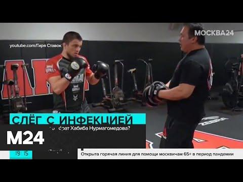 Двоюродный брат Хабиба Нурмагомедова госпитализирован - Москва 24
