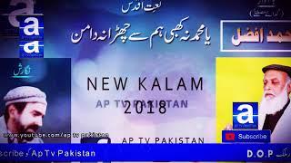Ramzan new kalam 2018 - Mian muhammad afzal - Ya muhammad na kabi hum say